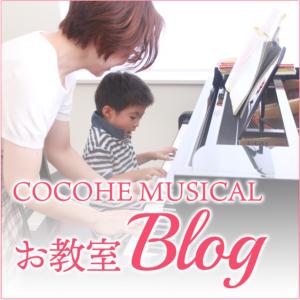 COCOHE MUSICAL ピアノ教室のブログ