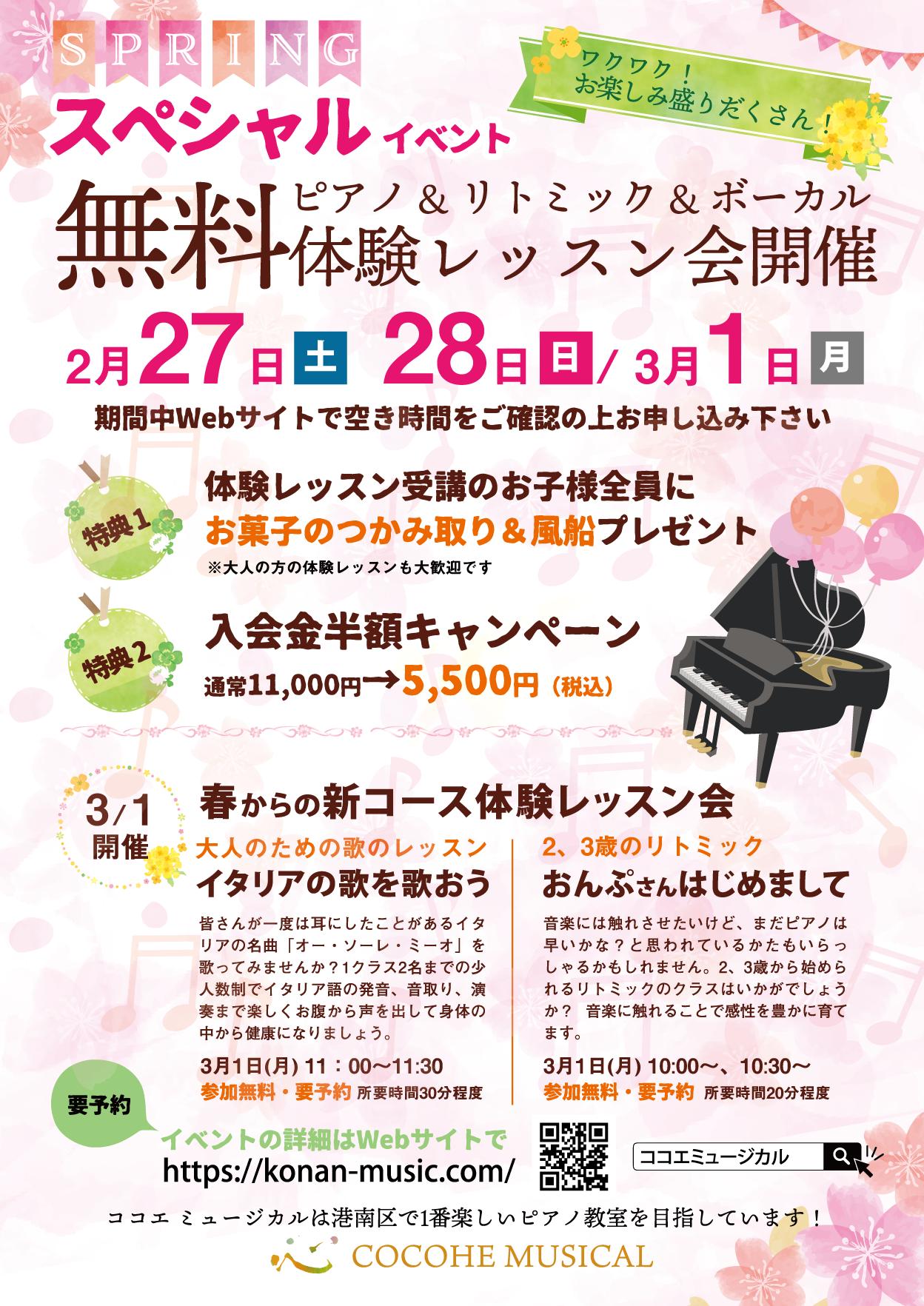 春のスペシャルイベント ピアノの無料体験レッスン会 チラシ